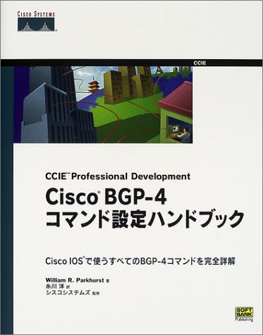 Cisco BGP‐4コマンド設定ハンドブック―Cisco IOSで使うすべてのBGP‐4コマンドを完全詳解 (CCIE professional development)の詳細を見る