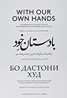With Our Own Hands: A Celebration of Food and Life in the Pamir Mountains of Afghanistan and Tadjikistan [並行輸入品]
