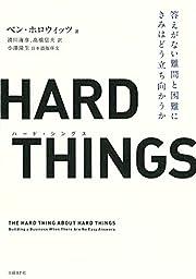 【読んだ本】 HARD THINGS 答えがない難問と困難にきみはどう立ち向かうか