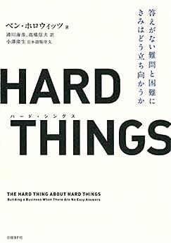 [ベン ホロウィッツ]のHARD THINGS 答えがない難問と困難にきみはどう立ち向かうか