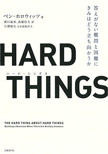 HARD THINGS 答えがない難問と困難にきみはどう立ち向かうかの詳細を見る