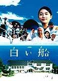白い船[DVD]