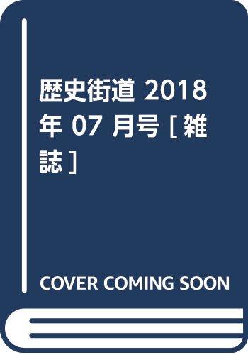歴史街道 2018年 07 月号 [雑誌]