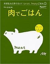 大切な人に作りたい!ラクラク、happyごはん(1)「肉でごはん」