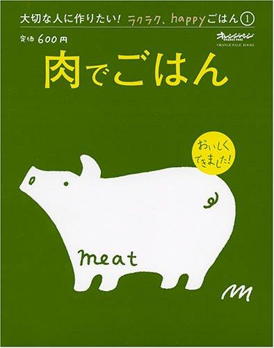 大切な人に作りたい!ラクラク、happyごはん(1)「肉でごはん」の詳細を見る