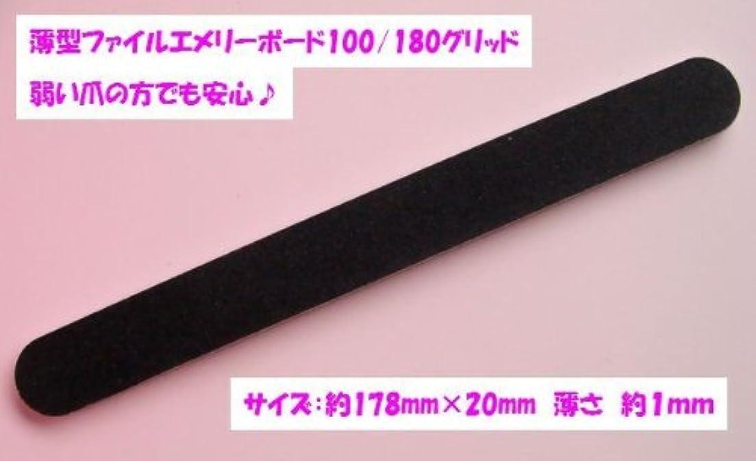 費用ラインナップセマフォ薄型ファイルエメリーボード100/180G