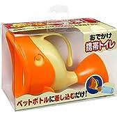 おでかけ携帯トイレ オレンジ