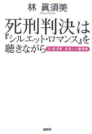 死刑判決は『シルエット・ロマンス』を聴きながら―林眞須美 家族との書簡集