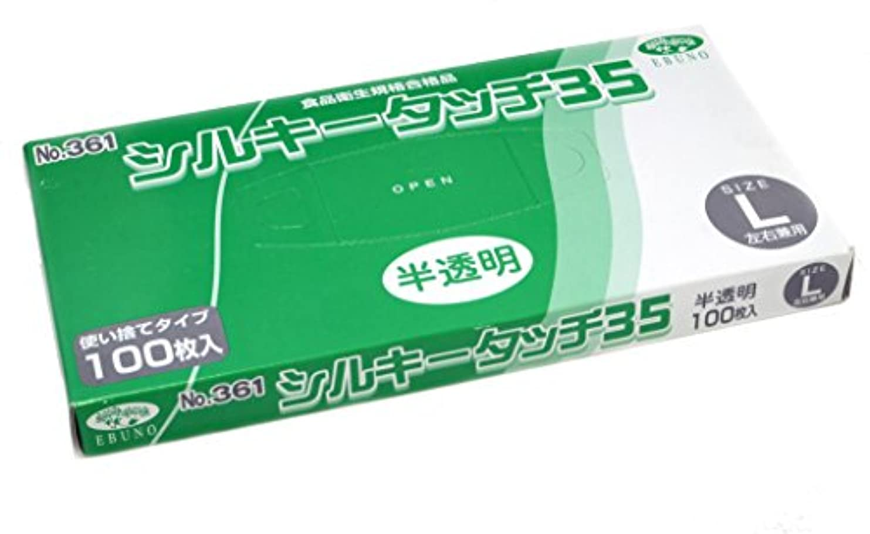 経度更新容量使い捨て手袋 シルキータッチ35 Lサイズ