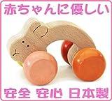 ●うさぎアーチ車 (転がる赤ちゃんの木のおもちゃ)おしゃぶりや歯がためにもOK! 木育