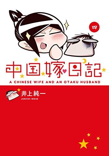 ホリエモンVS井上純一 対談04:『中国嫁日記』とマンガの新しいマネタイズについての話