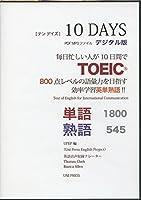 10 DAYSデジタル版―毎日忙しい人が10日間でTOEIC 800点レベル (<CDーROM>)