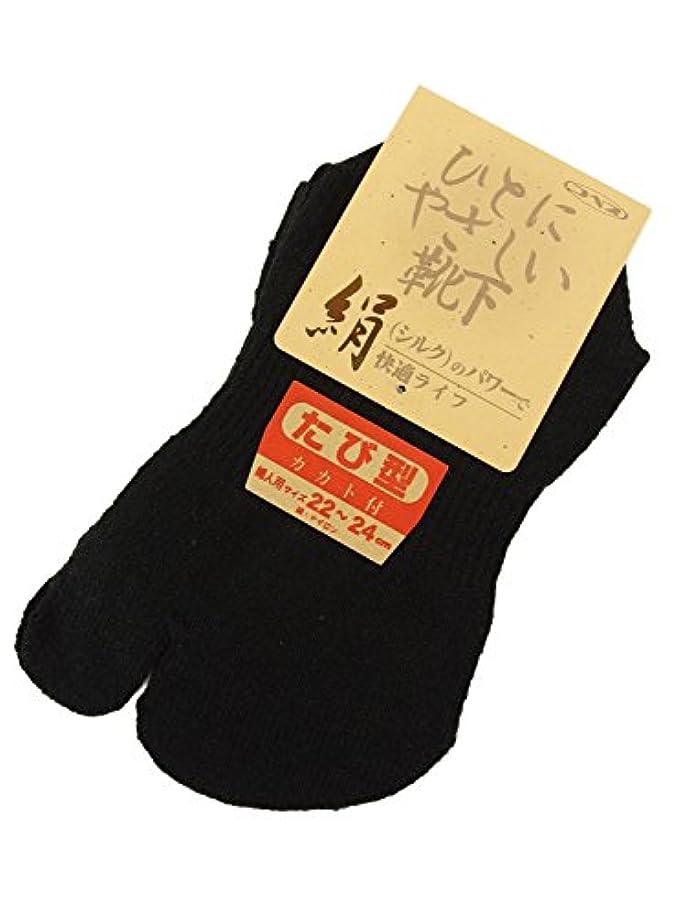 算術ゴミ投票コベス 婦人シルクたび型ソックス ブラック