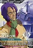 ジオンの興亡/第3弾/Z3-049/R/マ・クベ/ジオンはあと10年は戦える!!