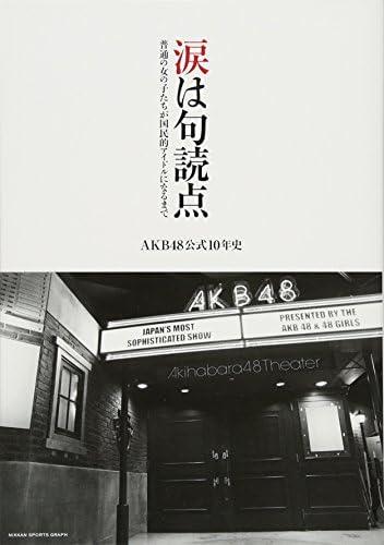 涙は句読点 (AKB48公式10年史)
