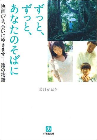 ずっと、ずっと、あなたのそばに―映画「いま、会いにゆきます」 澪の物語 (小学館文庫)の詳細を見る
