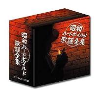 昭和ハードボイルド歌謡全集 CD-BOX(5枚組)