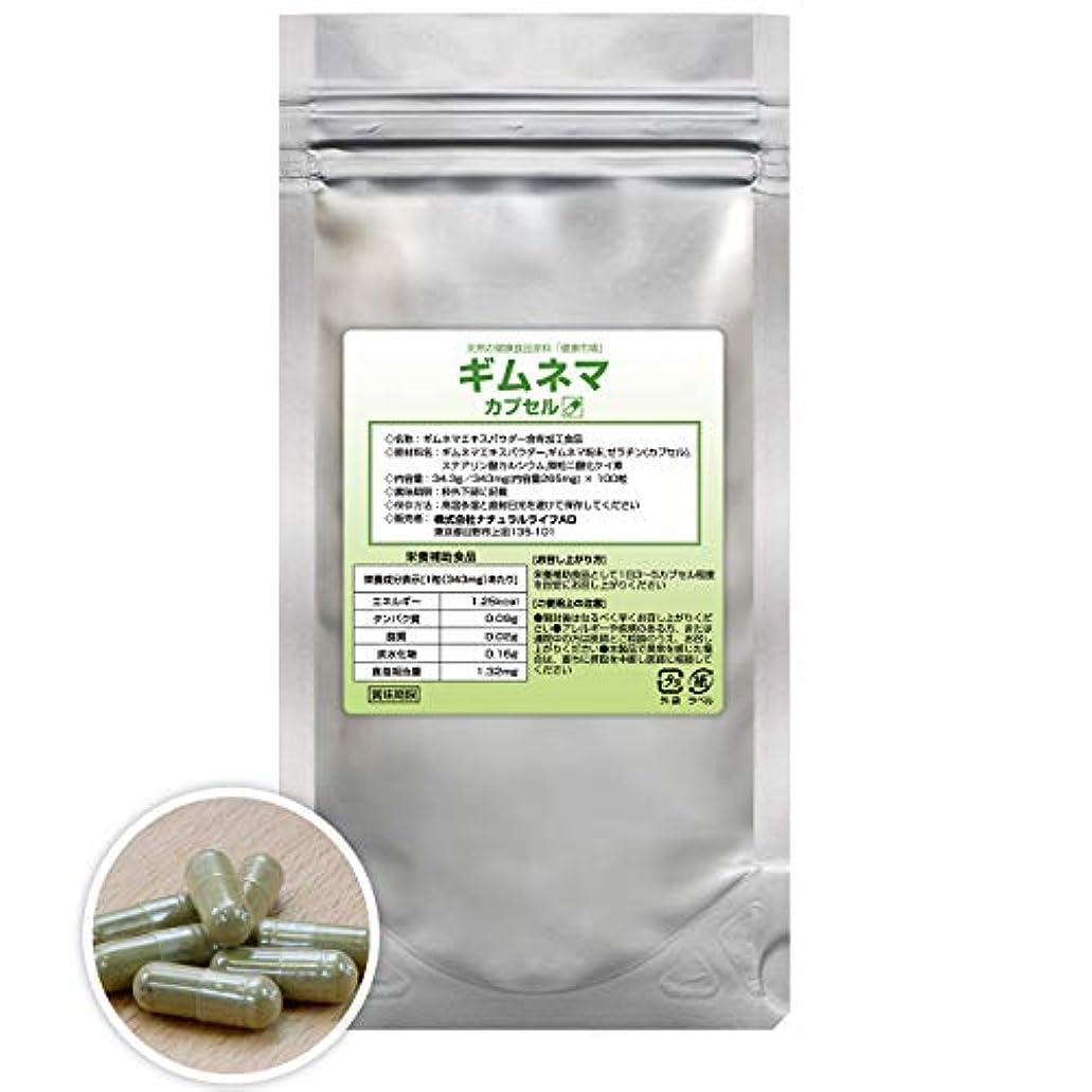 ギムネマカプセル[100粒]天然ピュア原料,健康食品(ギムネマ,ぎむねま)