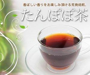 たんぽぽ茶(100g)【123000140451001】