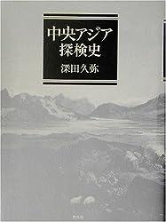 中央アジア探検史