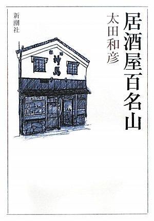 居酒屋百名山の詳細を見る