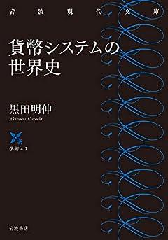 貨幣システムの世界史 (岩波現代文庫 学術 417)