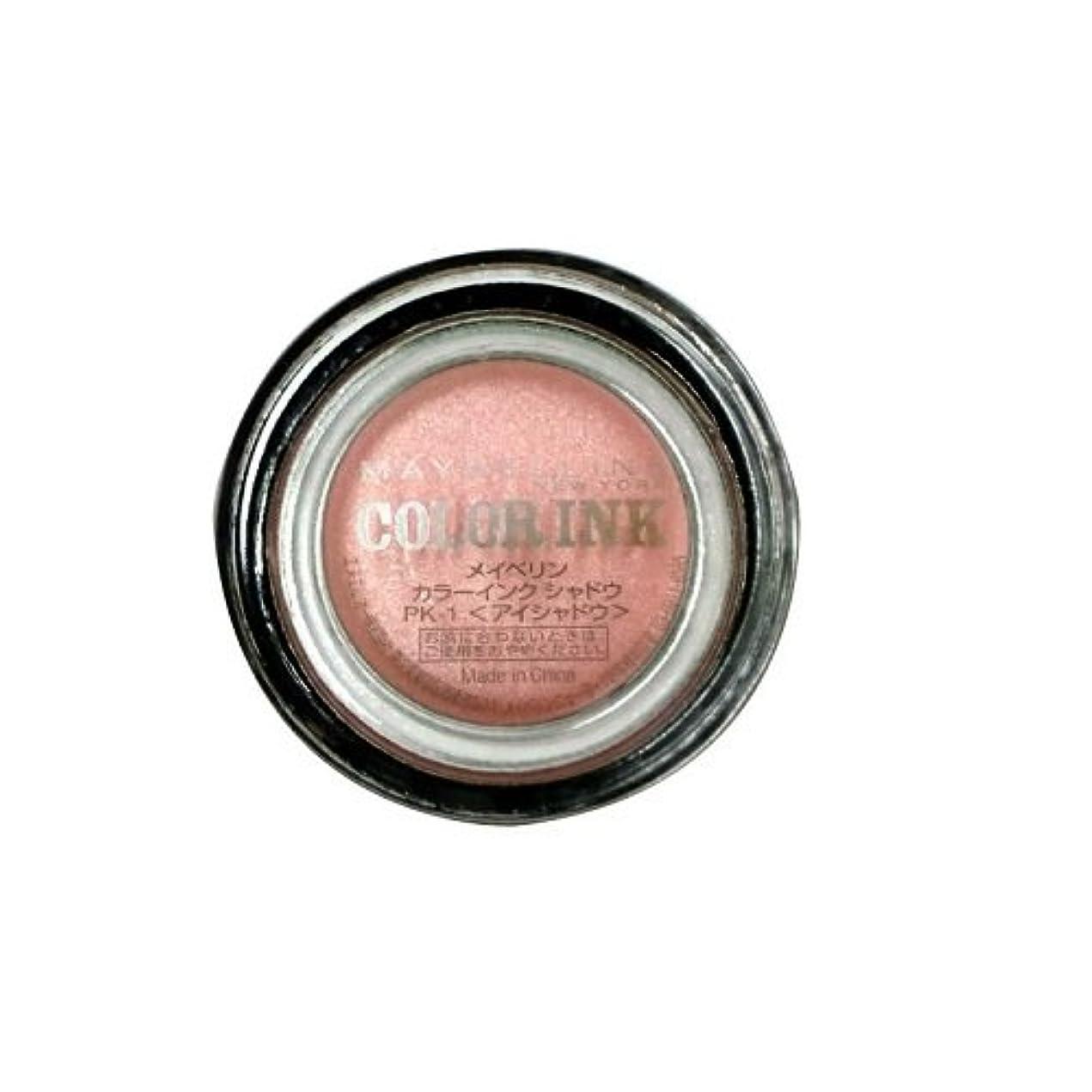 シフトアドバンテージコロニアルメイベリン カラーインク シャドウ PK-1 ピンク