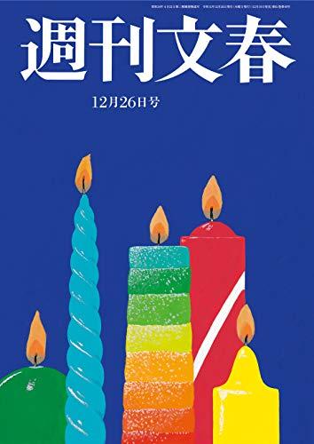 [画像:週刊文春 2019年12月26日号[雑誌]]
