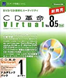 CD革命 Virtual Ver.8.5 Std アカデミックパック 1ユーザー