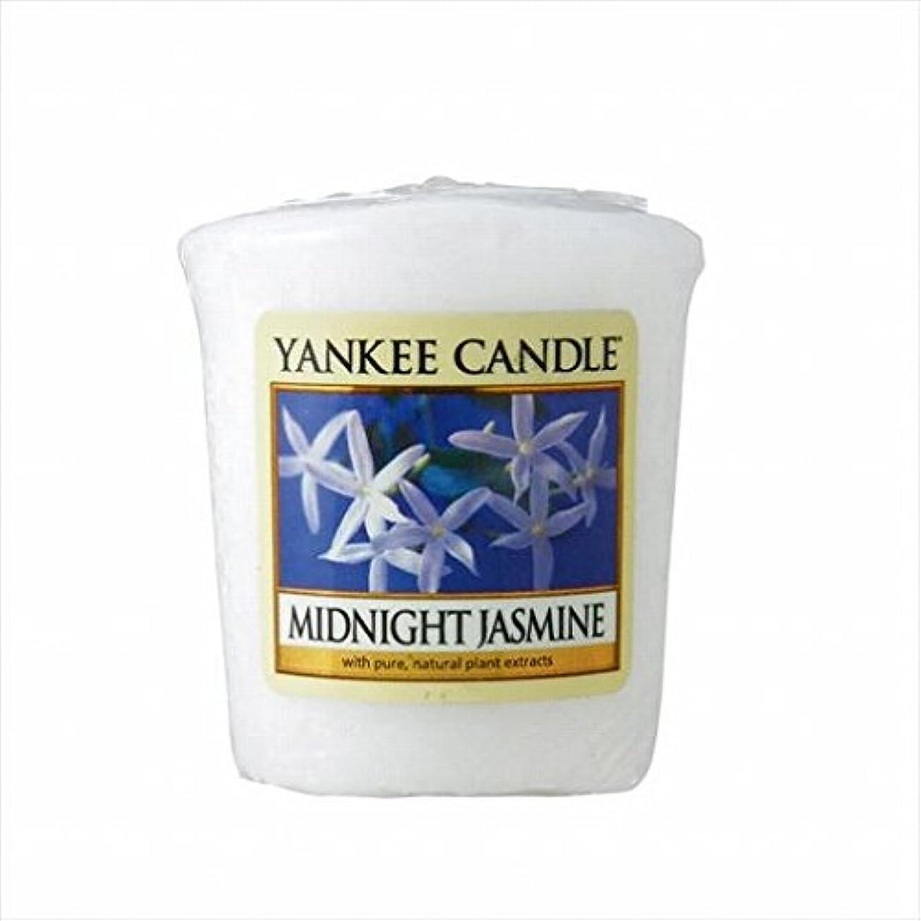 スタウトハイキング実現可能カメヤマキャンドル(kameyama candle) YANKEE CANDLE サンプラー 「 ミッドナイトジャスミン 」