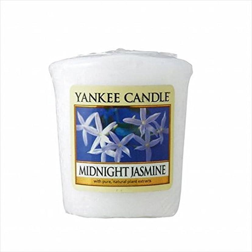 予測子止まる入り口カメヤマキャンドル(kameyama candle) YANKEE CANDLE サンプラー 「 ミッドナイトジャスミン 」