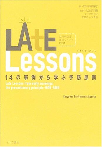レイト・レッスンズ―14の事例から学ぶ予防原則
