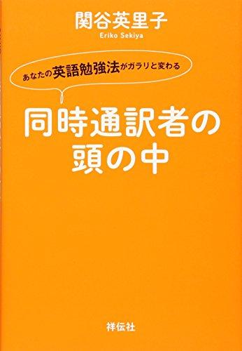 あなたの英語勉強法がガラリと変わる 同時通訳者の頭の中の詳細を見る