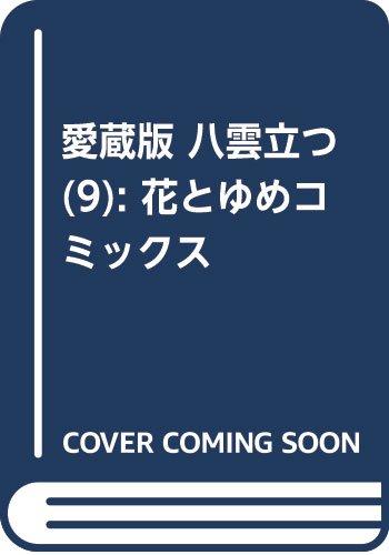 愛蔵版 八雲立つ 9 (花とゆめCOMICS)