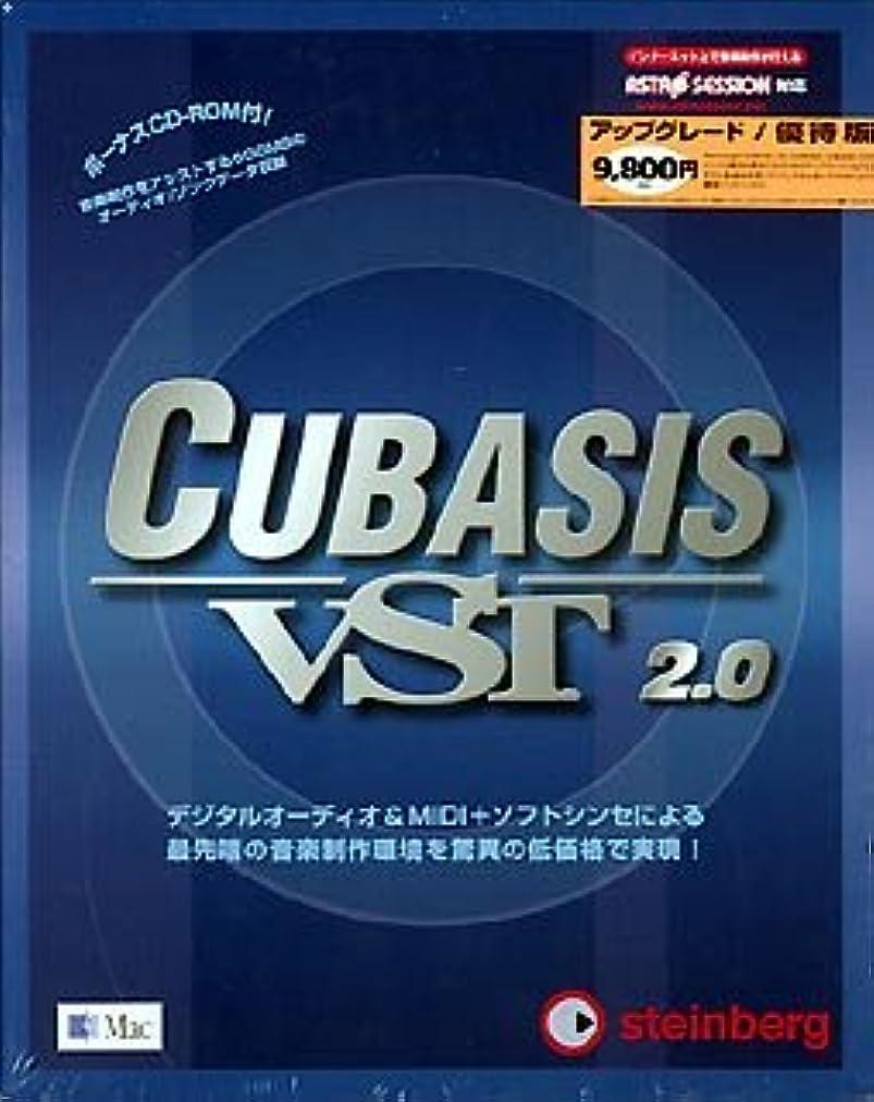 はっきりと賛美歌斧Cubasis VST 2.0 for Macintosh アップグレード/優待版