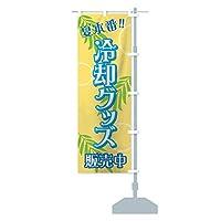 冷却グッズ販売中 のぼり旗 サイズ選べます(スリム45x180cm 右チチ)