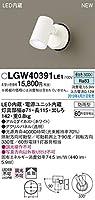 パナソニック(Panasonic) 壁直付型 LED(昼白色) スポットライト 拡散タイプ 防雨型 パネル付型 LGW40391LE1