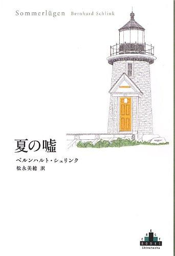 夏の嘘 (新潮クレスト・ブックス) / ベルンハルト シュリンク