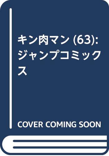 キン肉マン/63巻