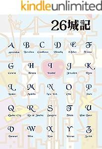 26城記: 一本知識豐富、充滿科學與人文風情的旅行隨筆 (Traditional Chinese Edition)