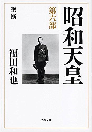 昭和天皇 第六部 聖断 (文春文庫)の詳細を見る