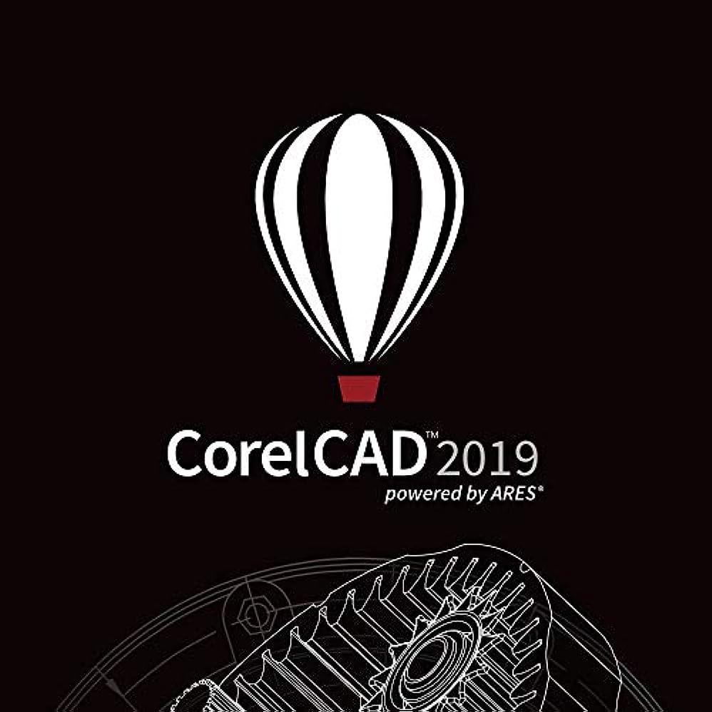 先史時代の経過非難するCorelCAD 2019(最新)|オンラインコード版|オンラインコード版