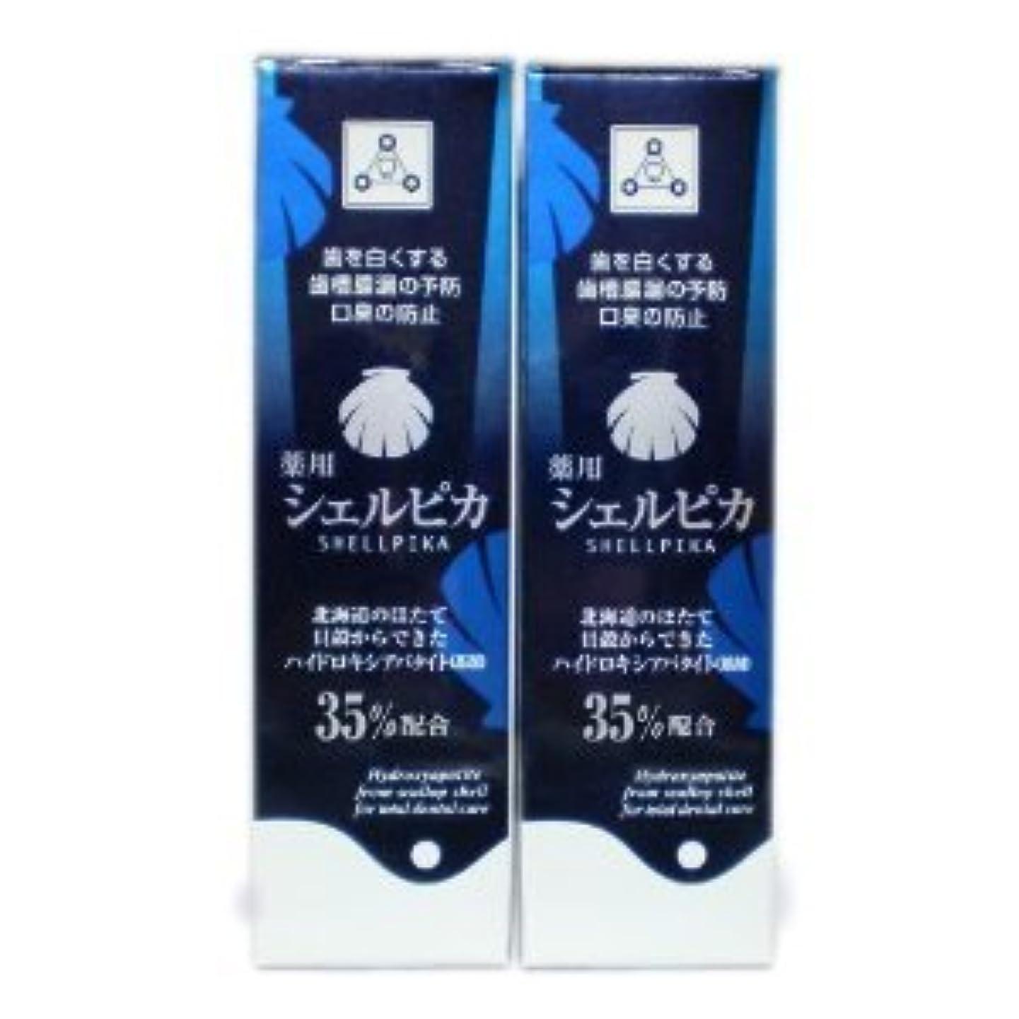 ドループ童謡打撃薬用 シェルピカ80g2本セット