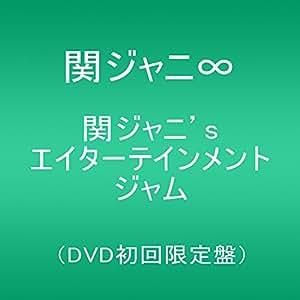 関ジャニ'sエイターテインメント ジャム(DVD初回限定盤)