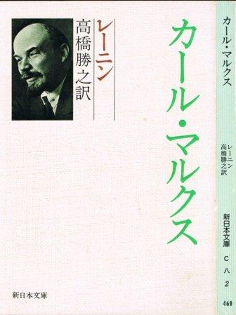 カール・マルクス (新日本文庫 C...