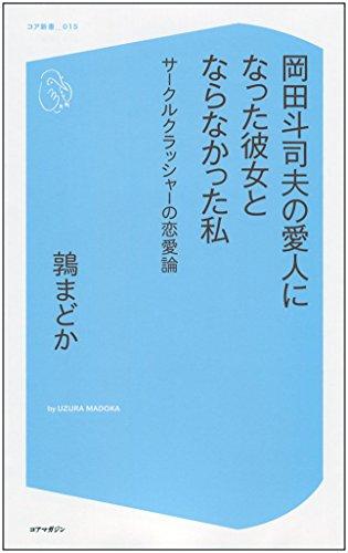 岡田斗司夫の愛人になった彼女とならなかった私 サークルクラッシャーの恋愛論 (コア新書)