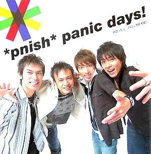 パニッシュ パニックデイズ!の詳細を見る