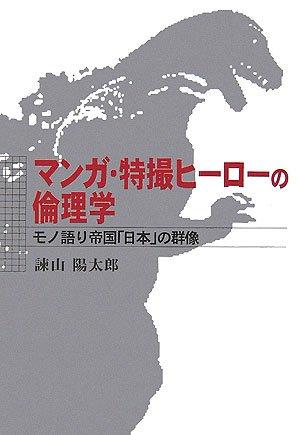 マンガ・特撮ヒーローの倫理学―モノ語り帝国「日本」の群像の詳細を見る