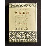名詩名訳 (1951年) (創元選書〈第216〉)