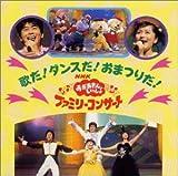 NHKおかあさんといっしょ'98春ファミリーコン サート「歌とダンスがいっぱい」